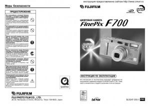 Fujifilm FinePix F700 - инструкция по эксплуатации