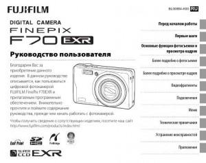 Fujifilm FinePix F70EXR - инструкция по эксплуатации