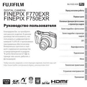 Fujifilm FinePix F770EXR, FinePix F750EXR - инструкция по эксплуатации