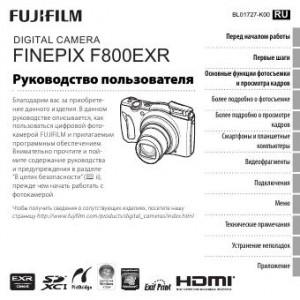 Fujifilm FinePix F800EXR - инструкция по эксплуатации