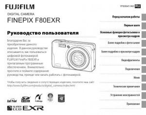 Fujifilm FinePix F80EXR - инструкция по эксплуатации