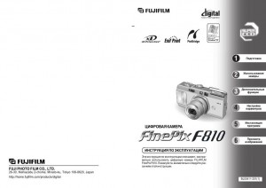 Fujifilm FinePix F810 - инструкция по эксплуатации