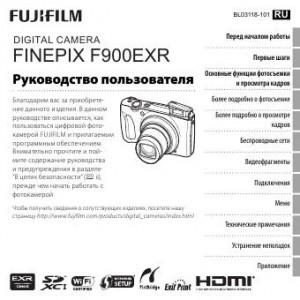 Fujifilm FinePix F900EXR - инструкция по эксплуатации