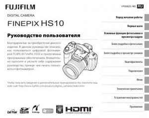 Fujifilm FinePix HS10 - инструкция по эксплуатации