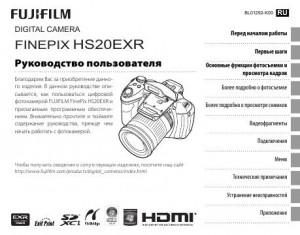 Fujifilm FinePix HS20EXR - инструкция по эксплуатации