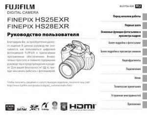 Fujifilm FinePix HS25EXR, FinePix HS28EXR - инструкция по эксплуатации