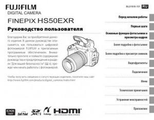 Fujifilm Finepix Hs50exr инструкция