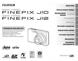 Fujifilm FinePix J10, FinePix J12 - инструкция по эксплуатации