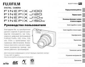 Fujifilm FinePix J100, FinePix J120, FinePix J110w, FinePix J150w - инструкция по эксплуатации