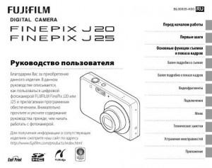 Fujifilm FinePix J20, FinePix J25 - инструкция по эксплуатации
