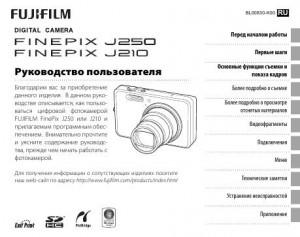 Fujifilm FinePix J250, FinePix J210 - инструкция по эксплуатации