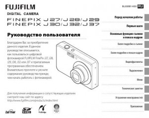 Fujifilm FinePix J27, FinePix J28, FinePix J29, FinePix J30, FinePix J32, FinePix J37 - инструкция по эксплуатации