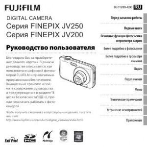Fujifilm FinePix JV250, FinePix JV200 - инструкция по эксплуатации