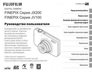 Fujifilm FinePix JX200, FinePix JV100 - инструкция по эксплуатации