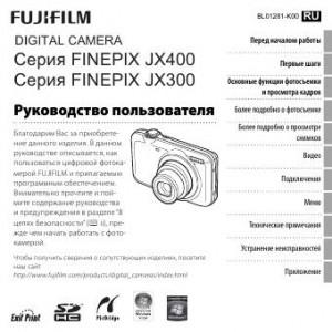 Fujifilm FinePix JX400, FinePix JX300 - инструкция по эксплуатации
