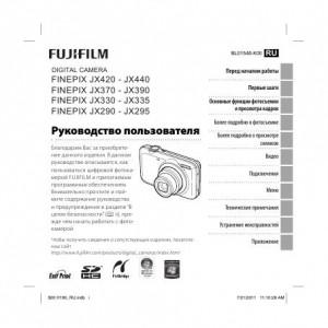 Fujifilm FinePix JX420, FinePix JX440, FinePix JX370, FinePix JX390, FinePix JX330, FinePix JX335, FinePix JX290, FinePix JX295 - инструкция по эксплуатации
