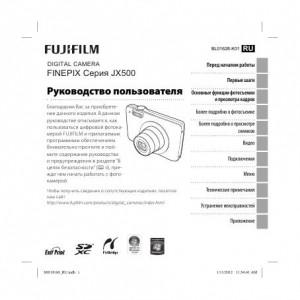 Fujifilm FinePix JX500 - инструкция по эксплуатации