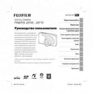 Fujifilm FinePix JX700, FinePix JX710 - инструкция по эксплуатации
