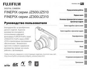 Fujifilm FinePix JZ500, FinePix JZ510, FinePix JZ300, FinePix JZ310 - инструкция по эксплуатации