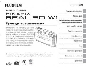 Fujifilm FinePix Real 3D W1 - инструкция по эксплуатации