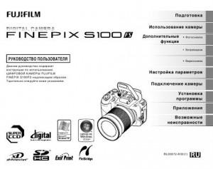 Fujifilm FinePix S100fs - инструкция по эксплуатации