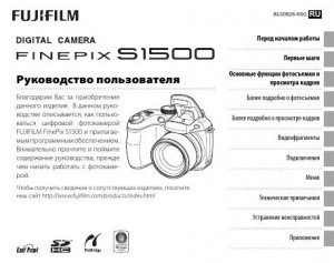 Fujifilm FinePix S1500 - инструкция по эксплуатации