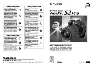 Fujifilm FinePix S2 Pro - инструкция по эксплуатации