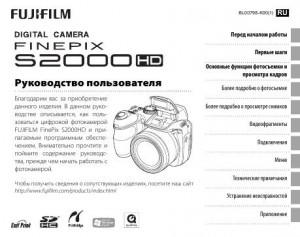 Fujifilm FinePix S2000HD - инструкция по эксплуатации