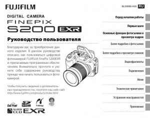 Fujifilm FinePix S200EXR - инструкция по эксплуатации