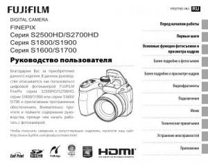 Fujifilm FinePix S2500HD, FinePix S2700HD, FinePix S1800, FinePix S1900, FinePix S1600, FinePix S1700 - инструкция по эксплуатации