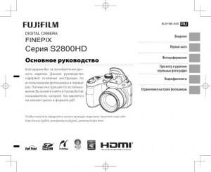 Fujifilm FinePix S2800HD - инструкция по эксплуатации