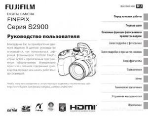 Fujifilm FinePix S2900 - инструкция по эксплуатации