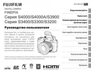 Fujifilm FinePix S4000, FinePix S4000A, FinePix S3900, FinePix S3400, FinePix S3300, FinePix S3200 - инструкция по эксплуатации