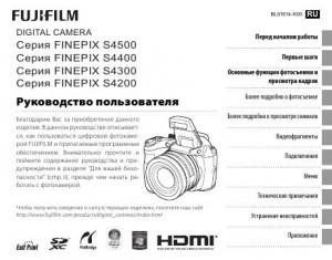Fujifilm FinePix S4500, FinePix S4400, FinePix S4300, FinePix S4200 - инструкция по эксплуатации
