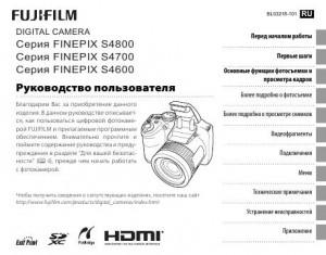 Fujifilm FinePix S4800, FinePix S4700, FinePix S4600 - инструкция по эксплуатации