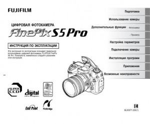 Fujifilm FinePix S5 Pro - инструкция по эксплуатации