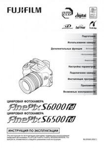 Fujifilm FinePix S6000fd, FinePix S6500fd - инструкция по эксплуатации