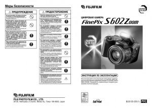 Fujifilm FinePix S602 Zoom - инструкция по эксплуатации