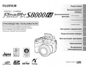 Fujifilm FinePix S8000fd - инструкция по эксплуатации