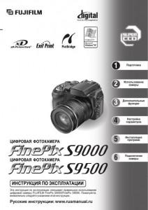 Fujifilm FinePix S9000, FinePix S9500 - инструкция по эксплуатации