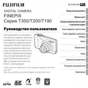 Fujifilm FinePix T300, FinePix T200, FinePix T190 - инструкция по эксплуатации