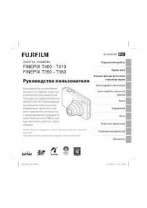 Fujifilm FinePix T400, FinePix T410, FinePix T350, FinePix T360 - инструкция по эксплуатации