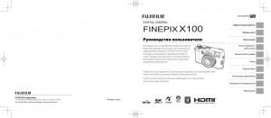Fujifilm FinePix X100 - инструкция по эксплуатации