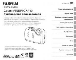 Fujifilm FinePix XP10 - инструкция по эксплуатации