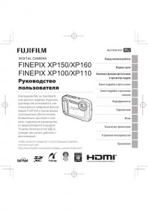 Fujifilm FinePix XP150, FinePix XP160, FinePix XP100, FinePix XP110 - инструкция по эксплуатации