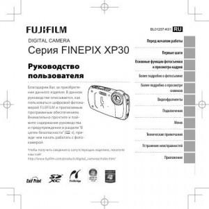 Fujifilm FinePix XP30 - инструкция по эксплуатации