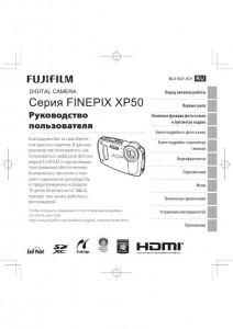 Fujifilm FinePix XP50 - инструкция по эксплуатации