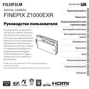 Fujifilm FinePix Z1000EXR - инструкция по эксплуатации