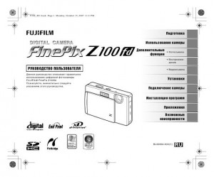 Fujifilm FinePix Z100fd - инструкция по эксплуатации