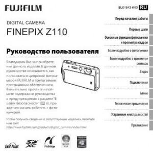 Fujifilm FinePix Z110 - инструкция по эксплуатации